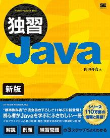 独習Java/山田祥寛【合計3000円以上で送料無料】