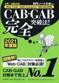 CAB・GAB完全突破法! 必勝・就職試験! 2021年度版/SPIノートの会【合計3000円以上で送料無料】