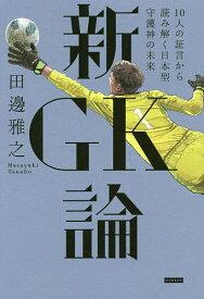 新GK論 10人の証言から読み解く日本型守護神の未来/田邊雅之