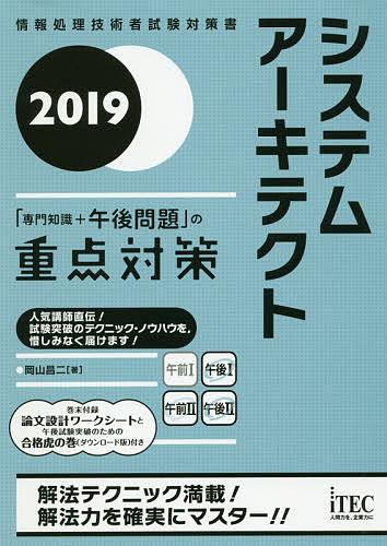 システムアーキテクト「専門知識+午後問題」の重点対策 2019/岡山昌二