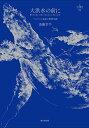 大洪水の前に マルクスと惑星の物質代謝/斎藤幸平【合計3000円以上で送料無料】