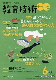 教育技術小一小二 2019年6月号【雑誌】