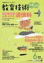 教育技術小五小六 2019年6月号【雑誌】