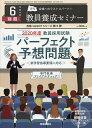 2020年度教員採用試験パーフェクト予想問題 2019年6月号 【教員養成セミナー別冊】【雑誌】