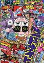 コロコロコミック 2019年6月号【雑誌】