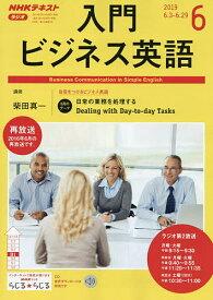NHKラジオ入門ビジネス英語 2019年6月号【雑誌】【合計3000円以上で送料無料】