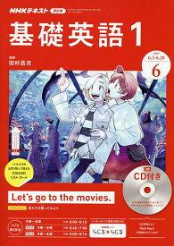 NHK R基礎英語1CD付 2019年6月号【雑誌】【合計3000円以上で送料無料】