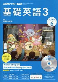 NHK R基礎英語3CD付 2019年6月号【雑誌】【合計3000円以上で送料無料】