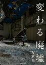 変わる廃墟写真集 「変わる廃墟展」公認!/BACON【合計3000円以上で送料無料】