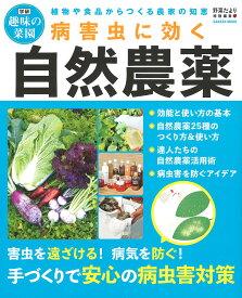 病害虫に効く自然農薬 植物や食品からつくる農家の知恵