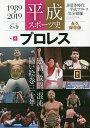 平成スポーツ史 1989−2019 Vol.4 永久保存版