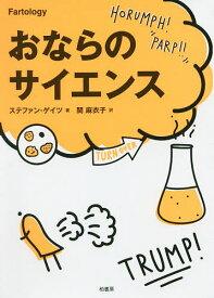 おならのサイエンス/ステファン・ゲイツ/関麻衣子