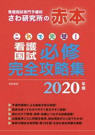 これで完璧!看護国試必修完全攻略集 2020年版/さわ研究所【合計3000円以上で送料無料】