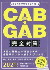 CAB・GAB完全対策 2021年度版/就活ネットワーク【合計3000円以上で送料無料】