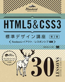 HTML5&CSS3標準デザイン講座 30LESSONS LECTURES & EXERCISES/草野あけみ