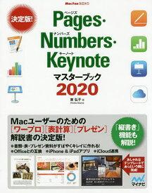 Pages・Numbers・Keynoteマスターブック 2020/東弘子【合計3000円以上で送料無料】