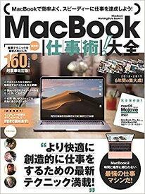 MacBook仕事術!大全 完全保存版!! MacBookは最強の仕事マシンだ!【合計3000円以上で送料無料】