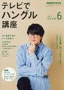 NHKテレビ テレビでハングル講座 2019年6月号【雑誌】