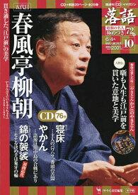 落語昭和の名人極めつき72席 2019年6月4日号【雑誌】