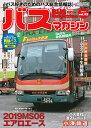 バスマガジン バス好きのためのバス総合情報誌 vol.95【合計3000円以上で送料無料】