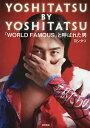 YOSHITATSU BY YOSHITATSU 「WORLD FAMOUS」と呼ばれた男/ヨシタツ【合計3000円以上で送料無料】