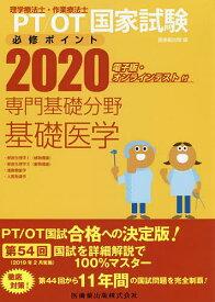 PT/OT国家試験必修ポイント専門基礎分野基礎医学 2020【合計3000円以上で送料無料】