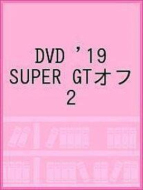 DVD '19 SUPER GTオフ 2【合計3000円以上で送料無料】