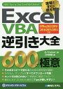 ExcelVBA逆引き大全600の極意 現場ですぐに使える!/E−Trainer.jp【合計3000円以上で送料無料】
