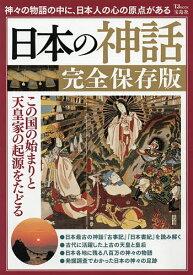 日本の神話 この国の始まりと天皇家の起源をたどる