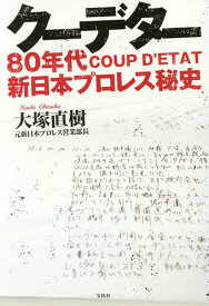 クーデター 80年代新日本プロレス秘史/大塚直樹