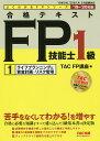 合格テキストFP技能士1級 '19−'20年版1/TAC株式会社(FP講座)