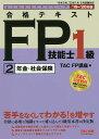 合格テキストFP技能士1級 '19−'20年版2/TAC株式会社(FP講座)