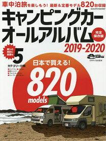 キャンピングカーオールアルバム 2019−2020/日本RV協会【合計3000円以上で送料無料】