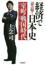 経済で読み解く日本史 文庫版 5巻セット/上念司