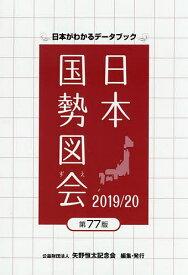 日本国勢図会 日本がわかるデータブック 2019/20/矢野恒太記念会【合計3000円以上で送料無料】