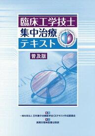 臨床工学技士集中治療テキスト 普及版/日本集中治療医学会CEテキスト作成委員会