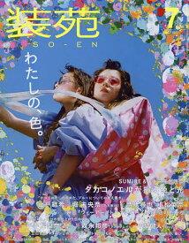 装苑 2019年7月号【雑誌】