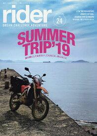 rider(24) 2019年7月号 【オートバイ増刊】【雑誌】【合計3000円以上で送料無料】