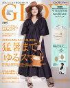 GLOW(グロー) 2019年7月号【雑誌】