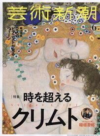 芸術新潮 2019年6月号【雑誌】