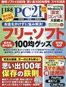 日経PC21 2019年7月号【雑誌】【合計3000円以上で送料無料】