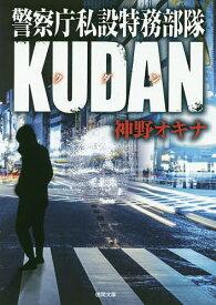 警察庁私設特務部隊KUDAN/神野オキナ【3000円以上送料無料】