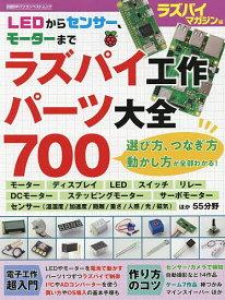 ラズパイ工作パーツ大全700 LEDからセンサー、モーターまで/ラズパイマガジン【合計3000円以上で送料無料】