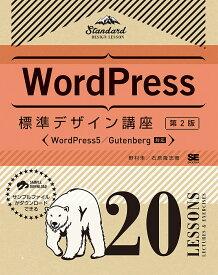 WordPress標準デザイン講座 20LESSONS LECTURES & EXERCISES/野村圭/石原隆志