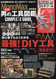 最新男の工具図鑑 COMPLETE GU