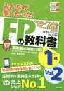 みんなが欲しかった!FPの教科書1級 '19−'20年版Vol.2/滝澤ななみ/TAC株式会社(FP講座)