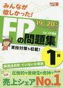 みんなが欲しかった!FPの問題集1級 '19−'20年版/TAC株式会社(FP講座)