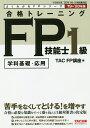 合格トレーニングFP技能士1級 学科基礎・応用 '19−'20年版/TAC株式会社(FP講座)