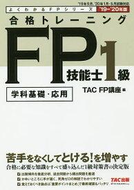 合格トレーニングFP技能士1級 学科基礎・応用 '19−'20年版/TAC株式会社(FP講座)【合計3000円以上で送料無料】