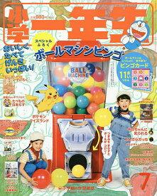 小学一年生 2019年7月号【雑誌】